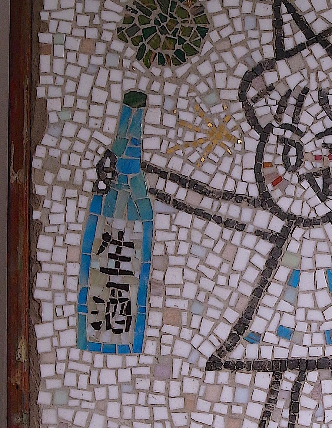 生酒「うめぇ〜」モザイクナホミン