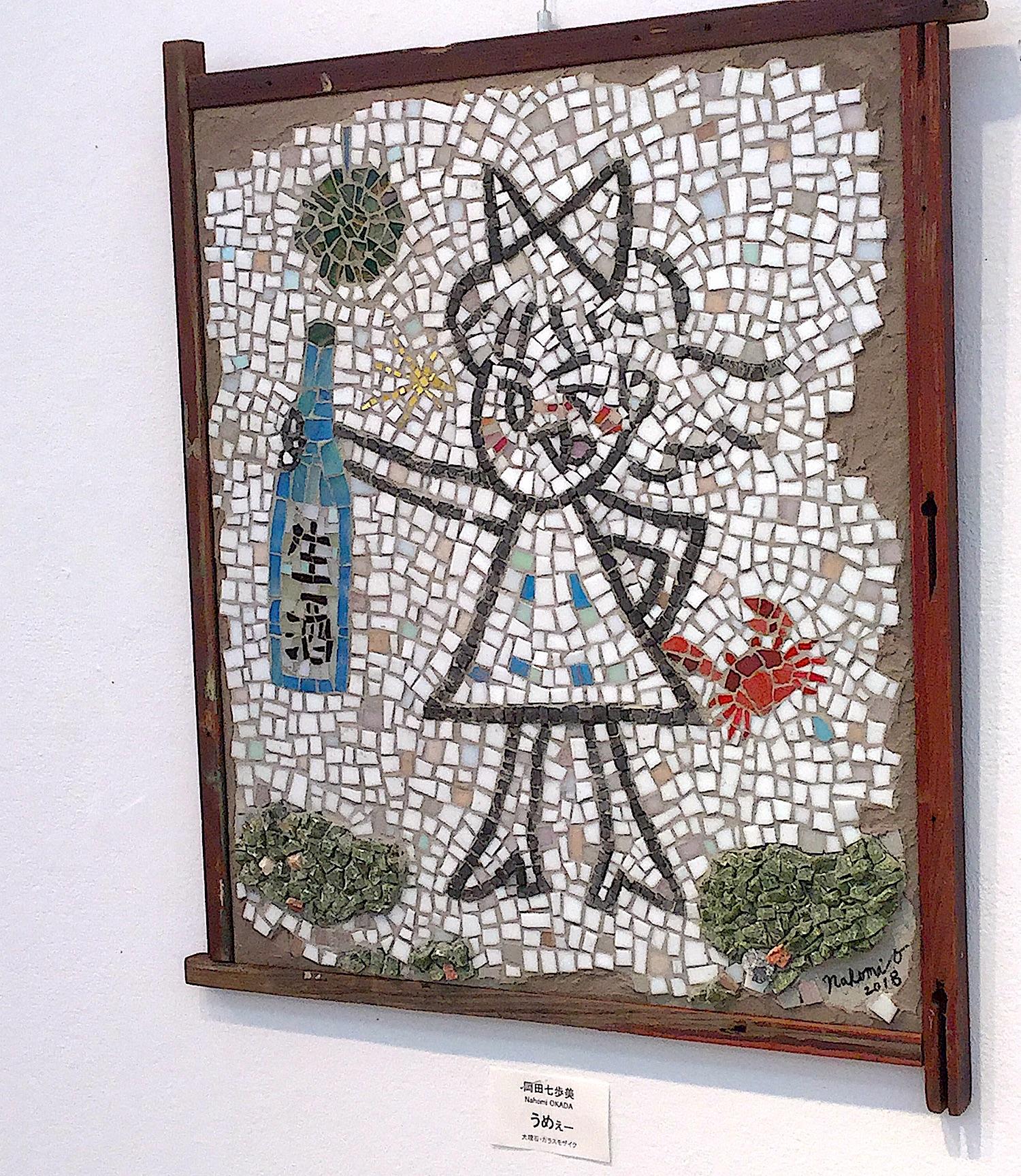 生酒「うめぇ〜」作品:モザイクナホミン ・モザイクアート