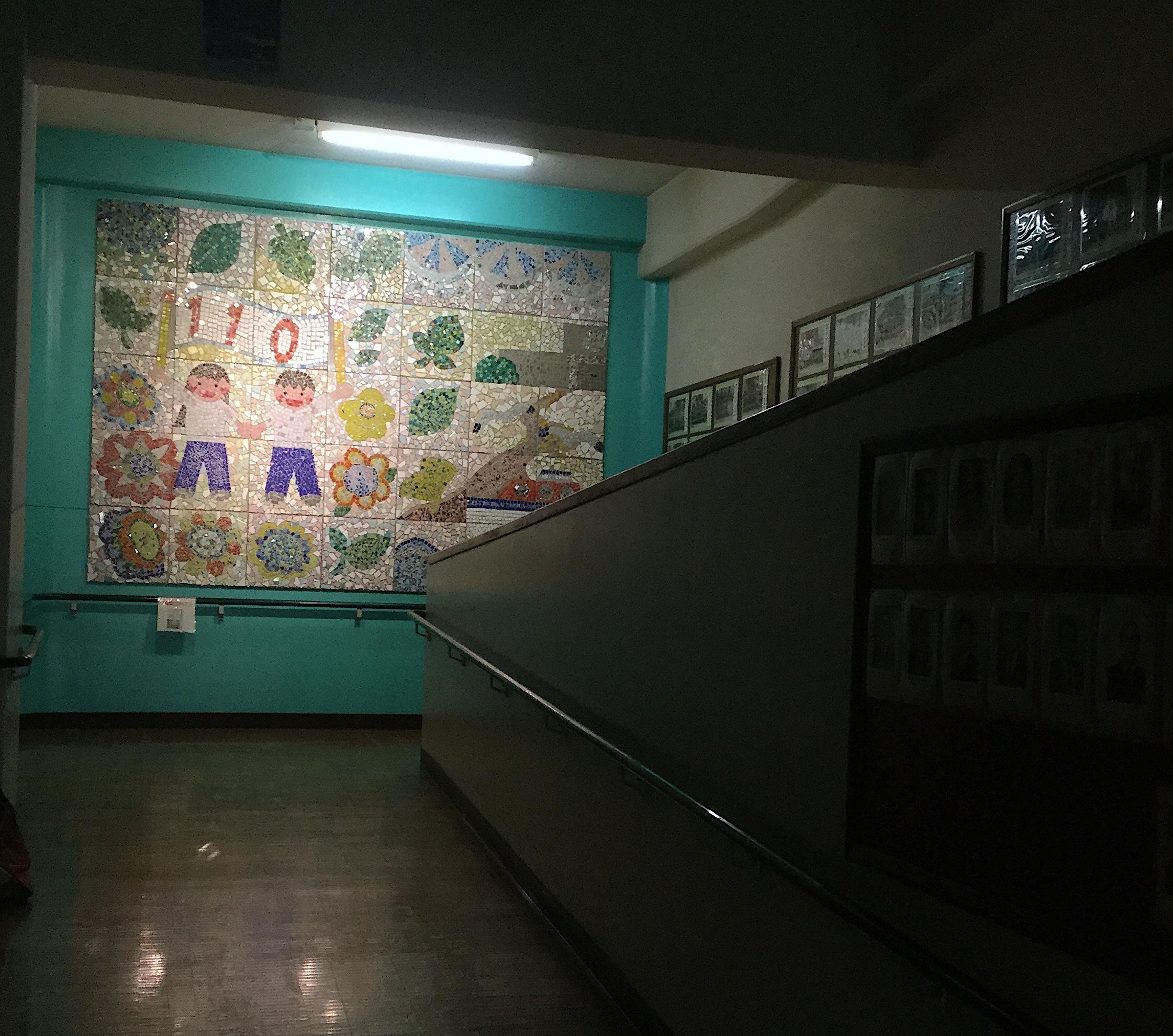 学校モザイクアート壁画設置後の校内階段スロープ箇所の壁面