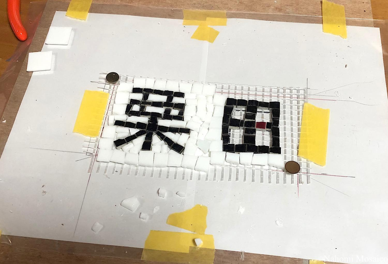 ガラスモザイク表札 教室生徒作品