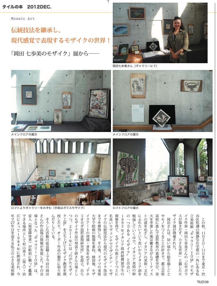 七歩美モザイコ ダウンロード資料 タイルの本 2012DEC.