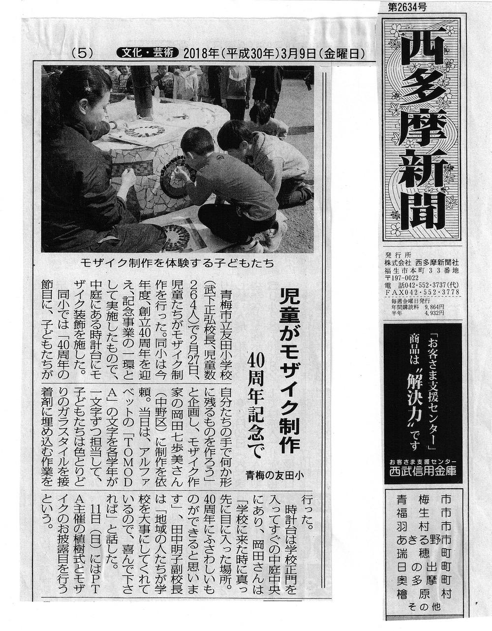 七歩美モザイコ ダウンロード資料 学校モザイク壁画