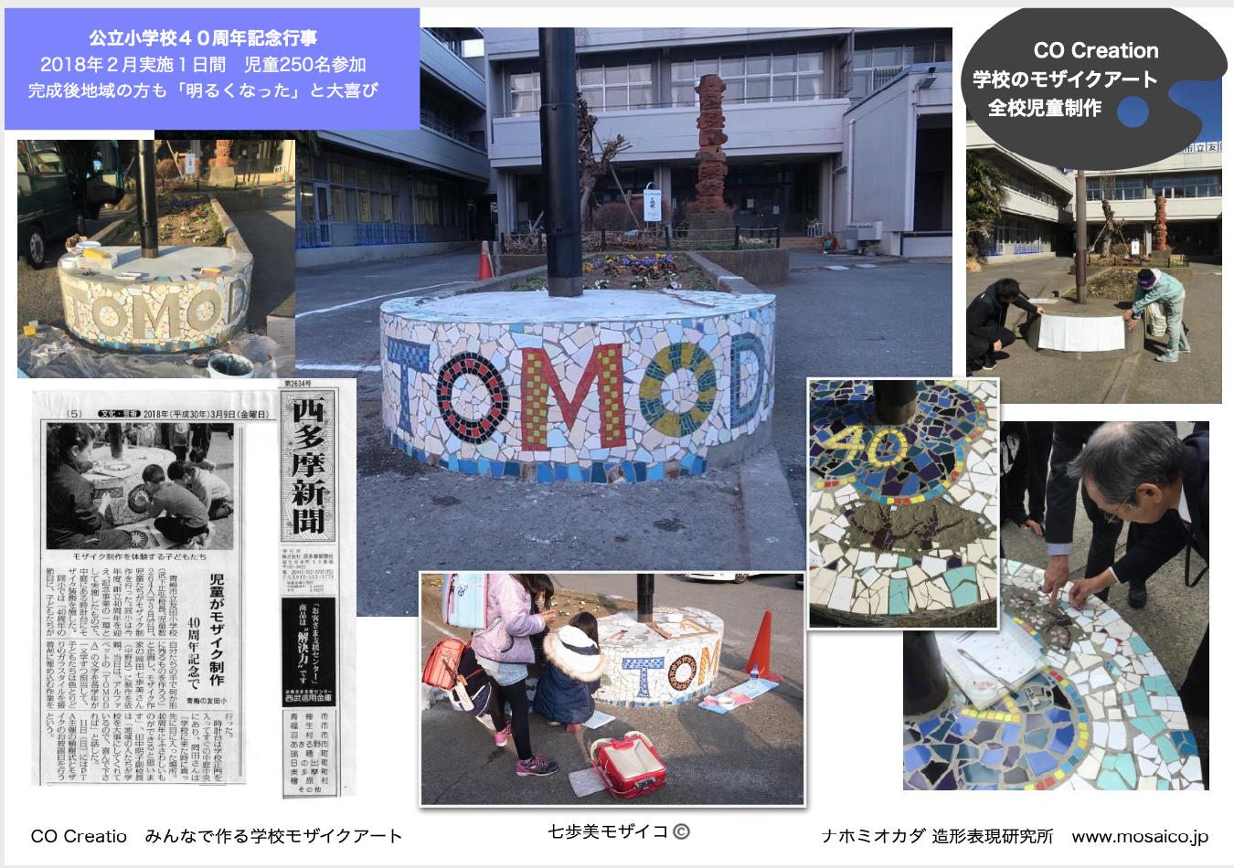 七歩美モザイコ ダウンロード資料 学校モザイクアート