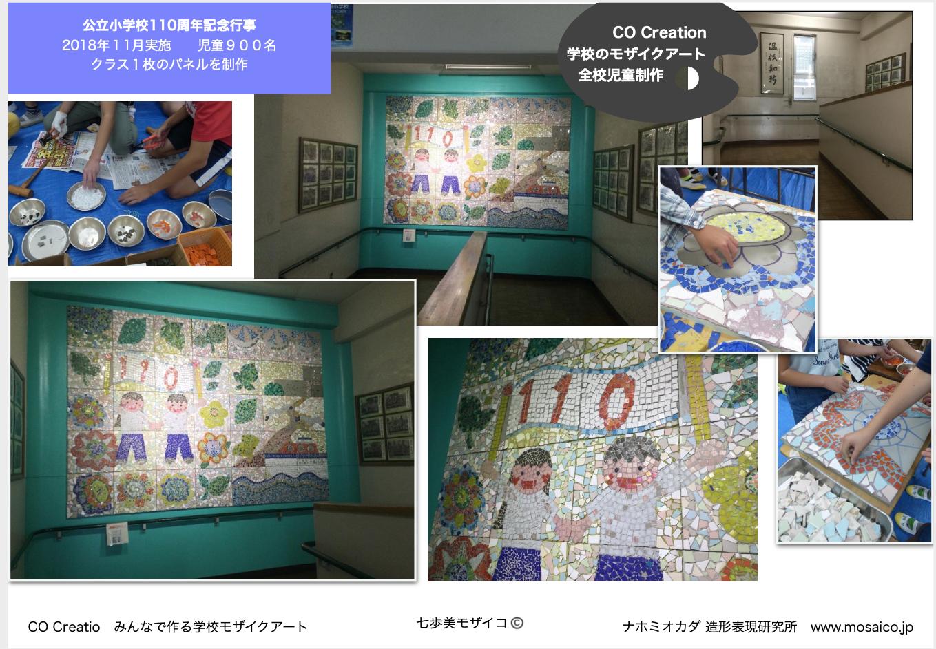 七歩美モザイコ ダウンロード資料 学校モザイクアート2018年公立小学校110周年記念行事