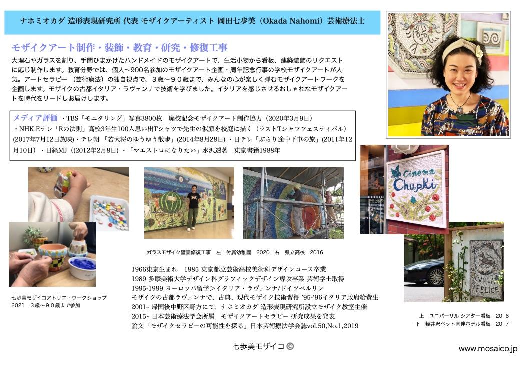 七歩美モザイコ・ダウンロード資料