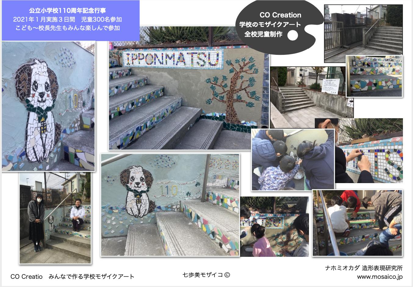 七歩美モザイコ ダウンロード資料 学校モザイクアート2021年公立小学校110周年記念行事