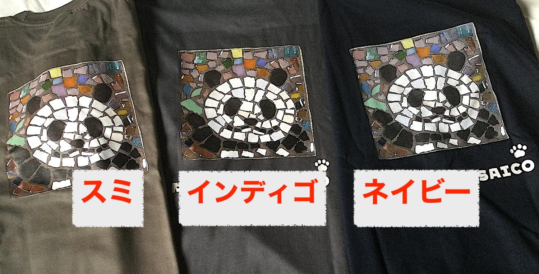 パンダTシャツオリジナル・モザイクアート