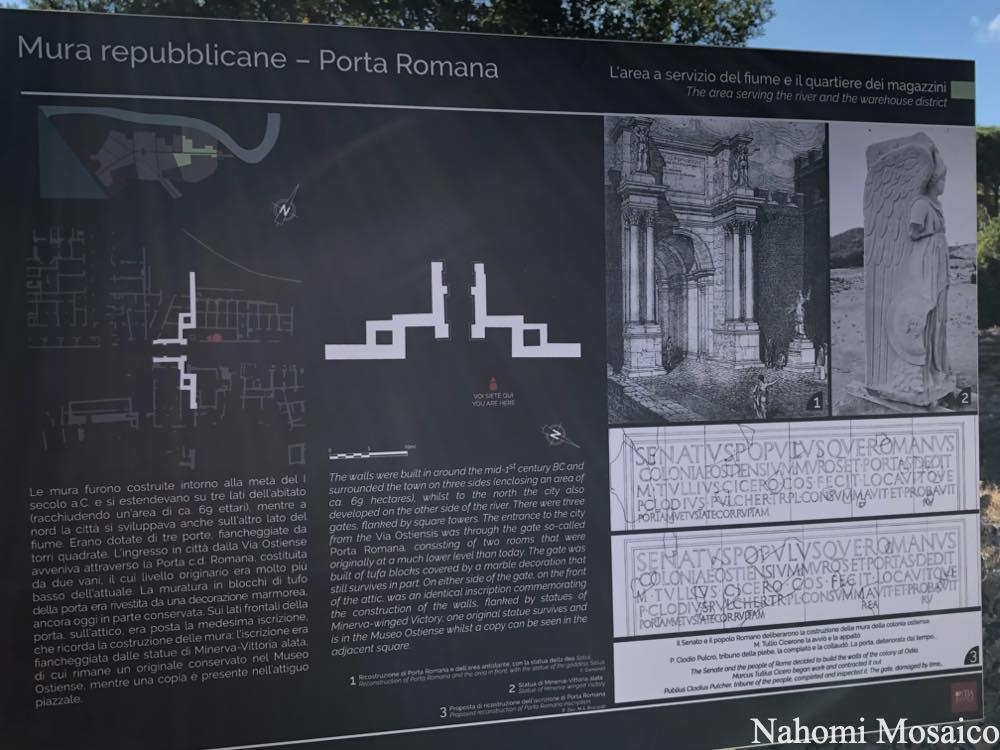 ローマ門 オスティア アンティカ